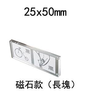 25x50mm