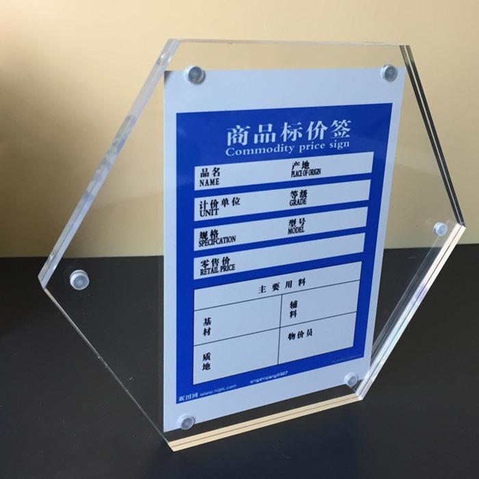 XH00228 六角方形透明相架