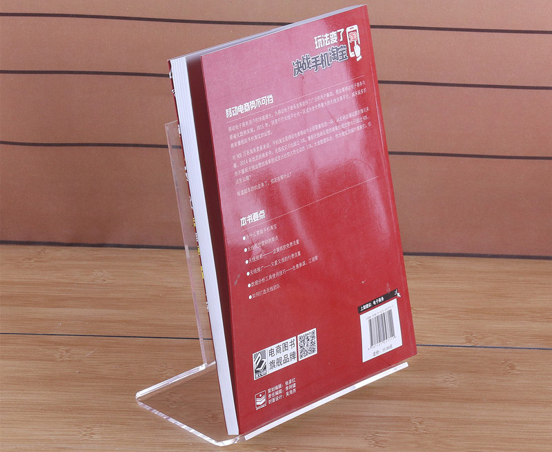 透明亞加力書本展示架